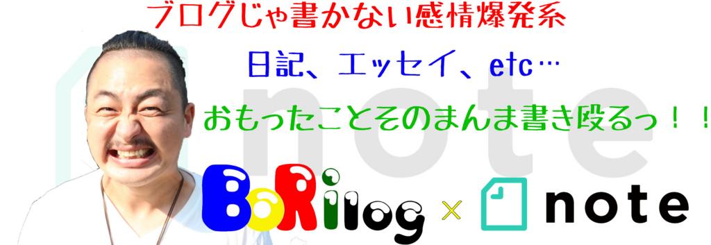 f:id:boriesy:20170814011830j:plain