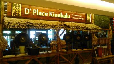 D'Place Kinabalu カダサンドゥスン料理レストラン