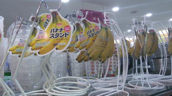 コタキナバルのダイソーで見つけたバナナスタンド