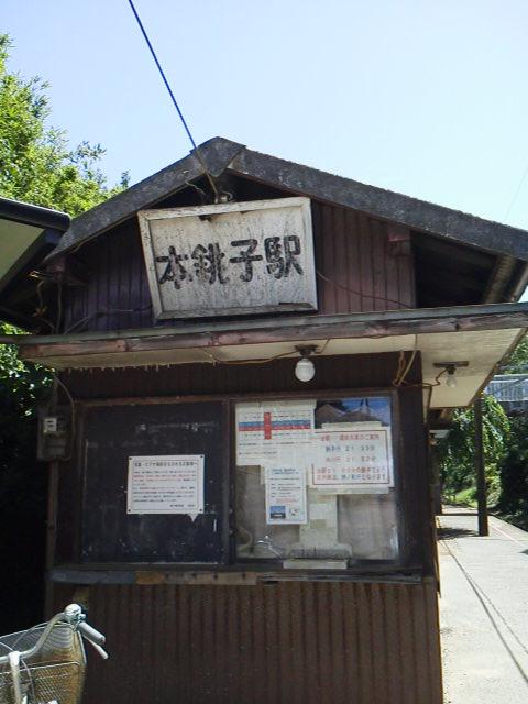 f:id:boso-ichiro:20171015205104j:plain