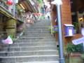 帰りの階段は長め。ちなみに行きはゆったりした坂道を上ってきました