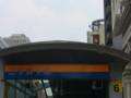 忠孝新生駅。色々食べに来ました。