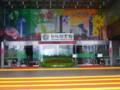 台北探索館。中に何があるのか気になったけど入りませんでした。