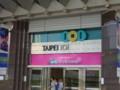 台北101入り口。