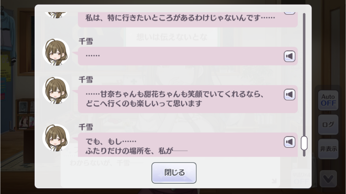 f:id:bota_ohagi:20200314210003p:plain