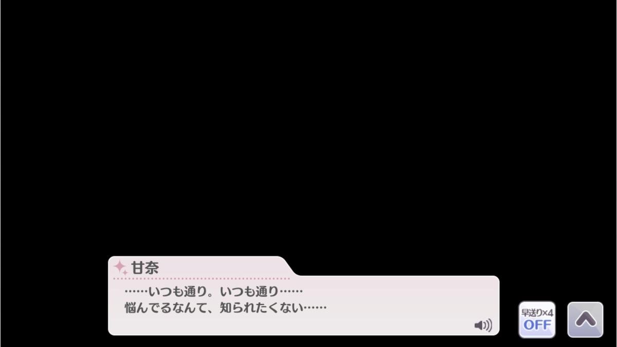 f:id:bota_ohagi:20200616220207j:plain