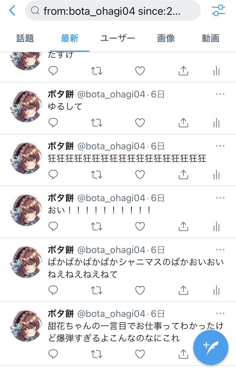 f:id:bota_ohagi:20210606214623j:plain