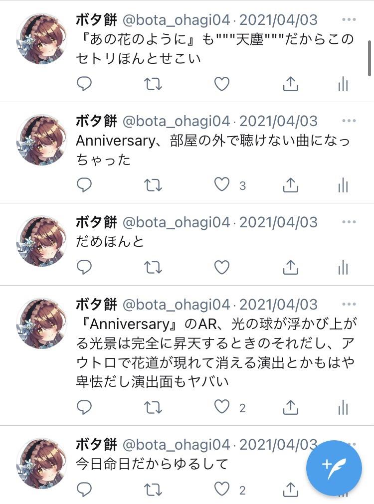 f:id:bota_ohagi:20210609193048j:plain