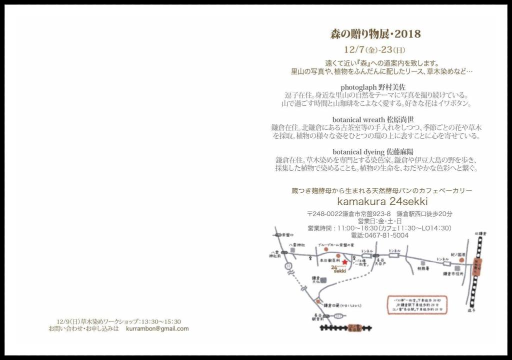 f:id:botanical-kamakura:20181103091037p:plain