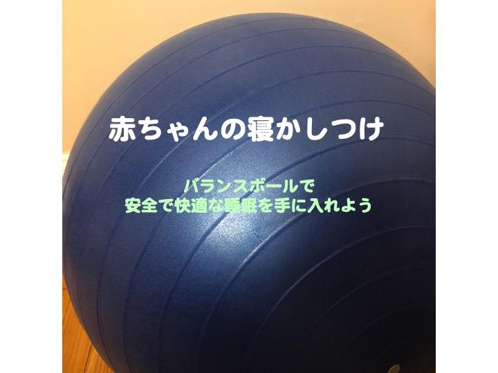 バランスボールで赤ちゃんを寝かしつけ。メリットと具体的な方法も紹介