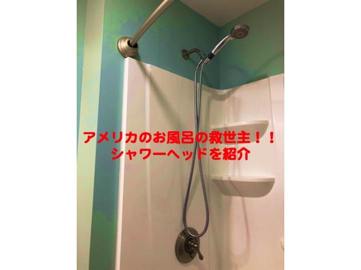 在米者ならシャワーヘッドを交換するのがおすすめです