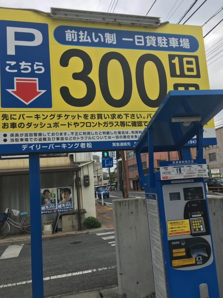 f:id:botchikurashiki:20170912172553j:plain