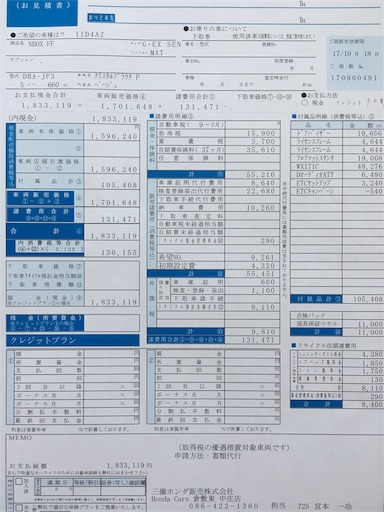 f:id:botchikurashiki:20170918153717j:image