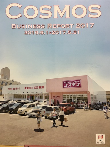 f:id:botchikurashiki:20170926112151j:image