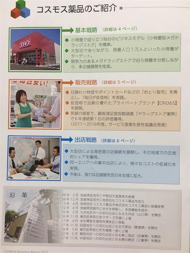 f:id:botchikurashiki:20170926113129j:image
