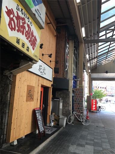 f:id:botchikurashiki:20170930133149j:image
