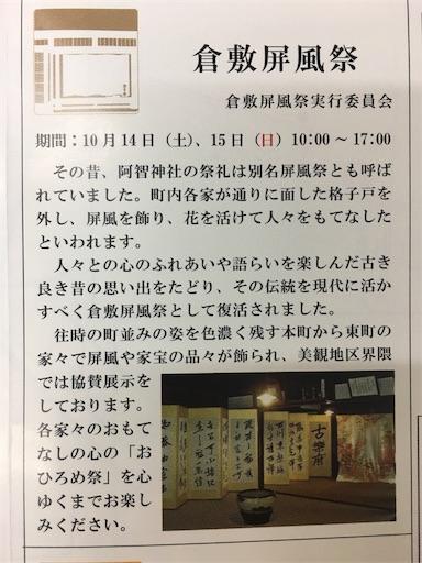 f:id:botchikurashiki:20170930174702j:image