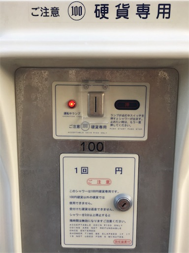 f:id:botchikurashiki:20171016142918j:image