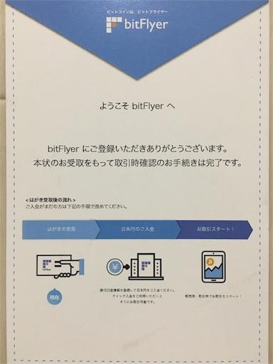 f:id:botchikurashiki:20171124161445j:image
