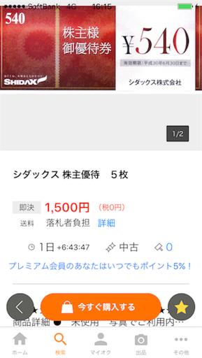 f:id:botchikurashiki:20171201163525p:image
