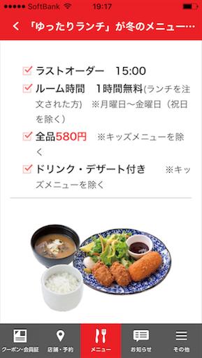 f:id:botchikurashiki:20171201192534p:image
