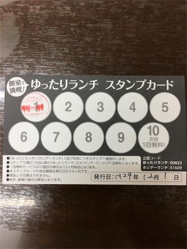 f:id:botchikurashiki:20171201192838j:image