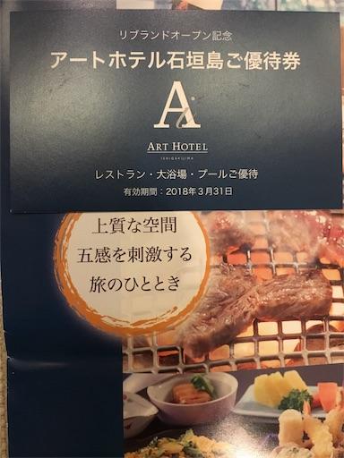 f:id:botchikurashiki:20180217152756j:image
