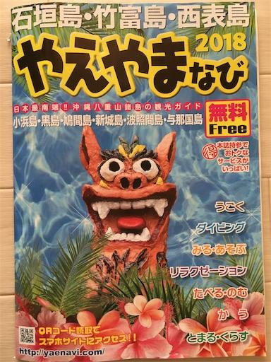 f:id:botchikurashiki:20180219152408j:image