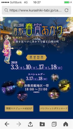 f:id:botchikurashiki:20180301103137p:image