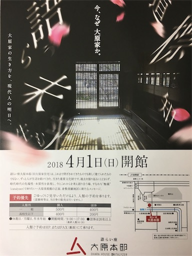 f:id:botchikurashiki:20180401133846j:image