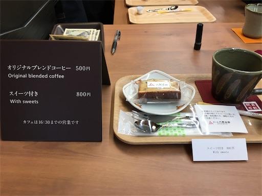 f:id:botchikurashiki:20180401140821j:image