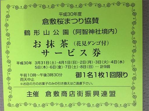 f:id:botchikurashiki:20180401154638j:image