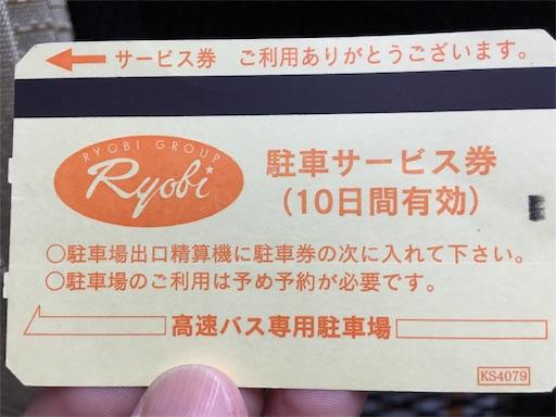 f:id:botchikurashiki:20180420152147j:image