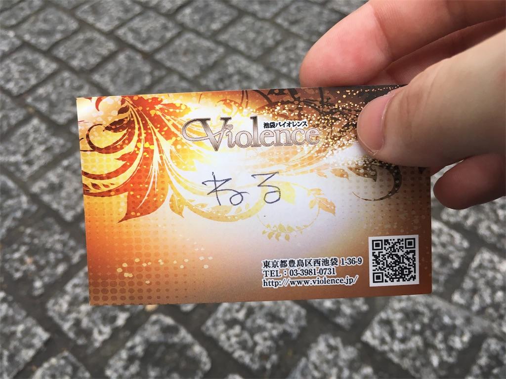 f:id:botchinocharisma:20170702181804j:image