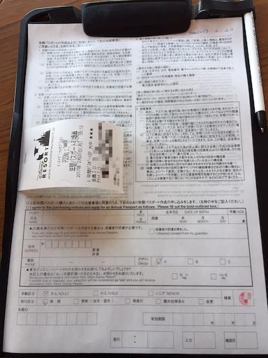 ディズニー年間パスポート 申込用紙