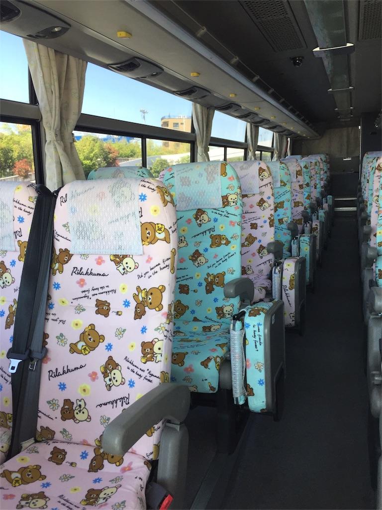 リラックマバス 座席