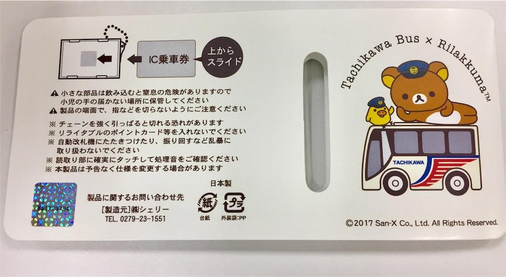 立川バス×リラックマ タッチアンドゴー(裏面)