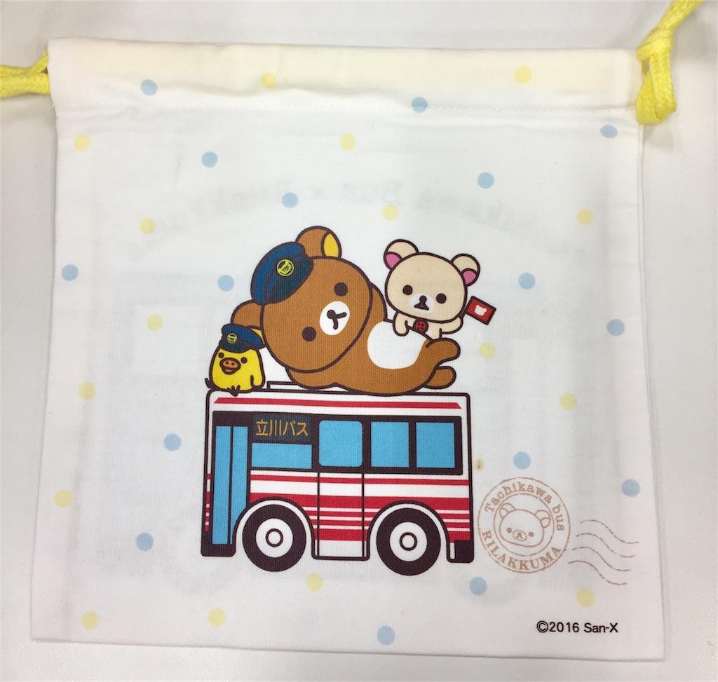 立川バスのきんちゃく(裏面)