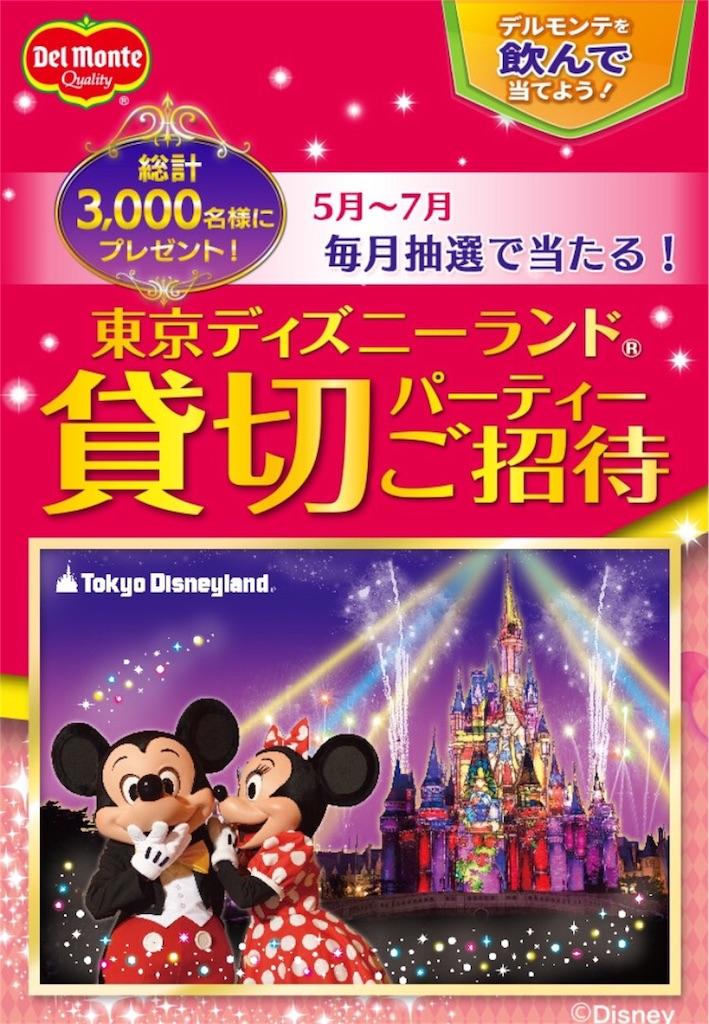 東京ディズニーランド 貸切キャンペーン