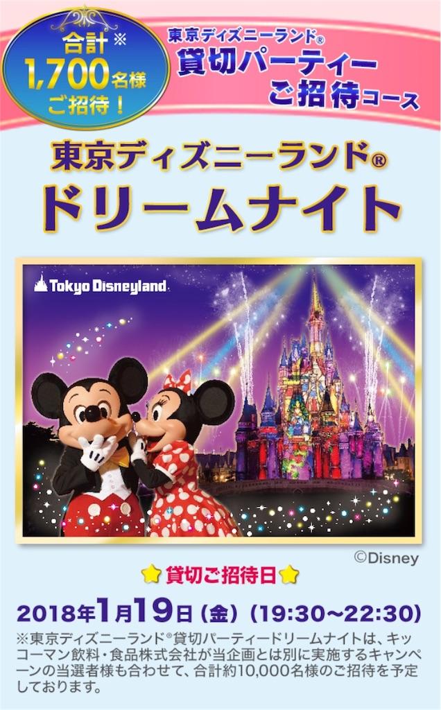 東京ディズニーランド 貸切パーティーご招待コース