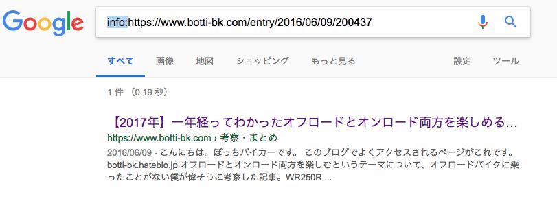 これが正しいinfo:検索結果