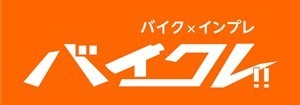 バイクレ!!ロゴ