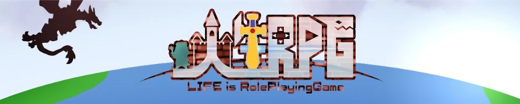 人生RPG