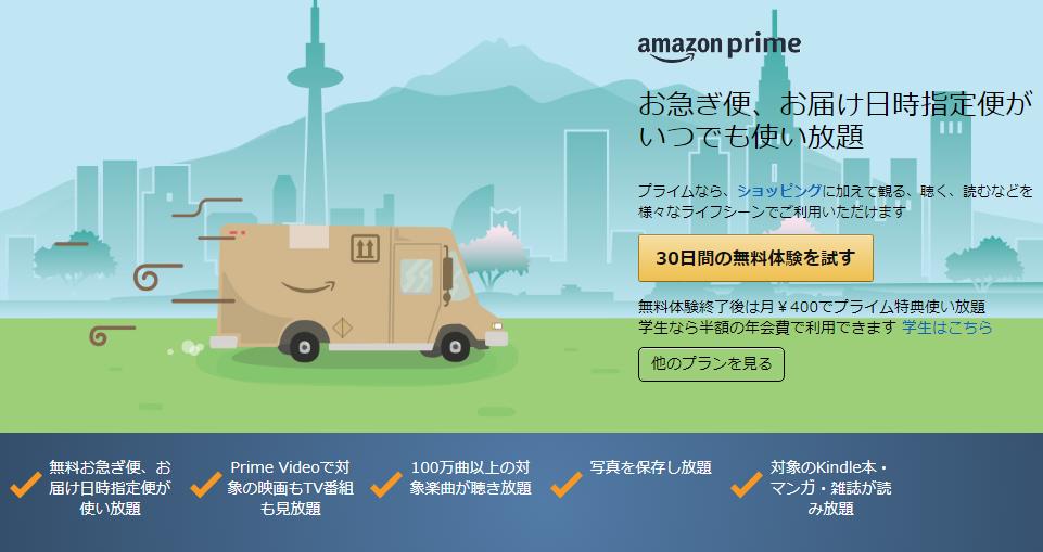 Amazonプライム会員の画像