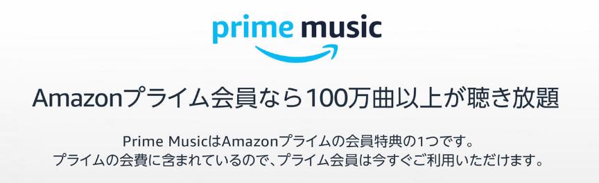 アマゾンプライムミュージック