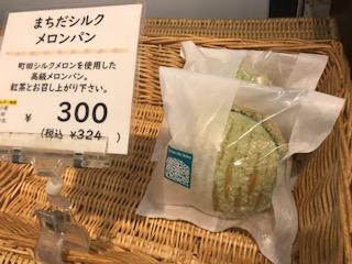 町田シルクメロンパン