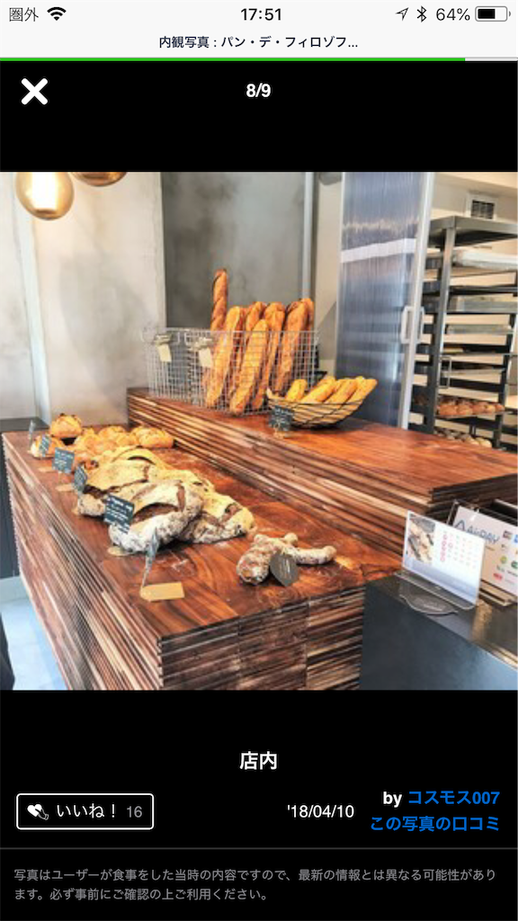 f:id:boulangeriemanna545:20180603224849p:image