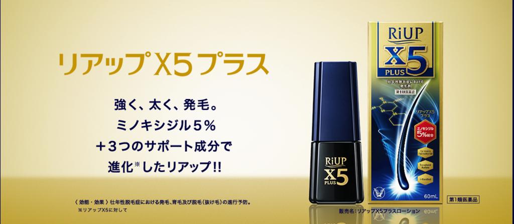 リアップX5の製品画像