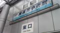 200810横須賀タコスオフ