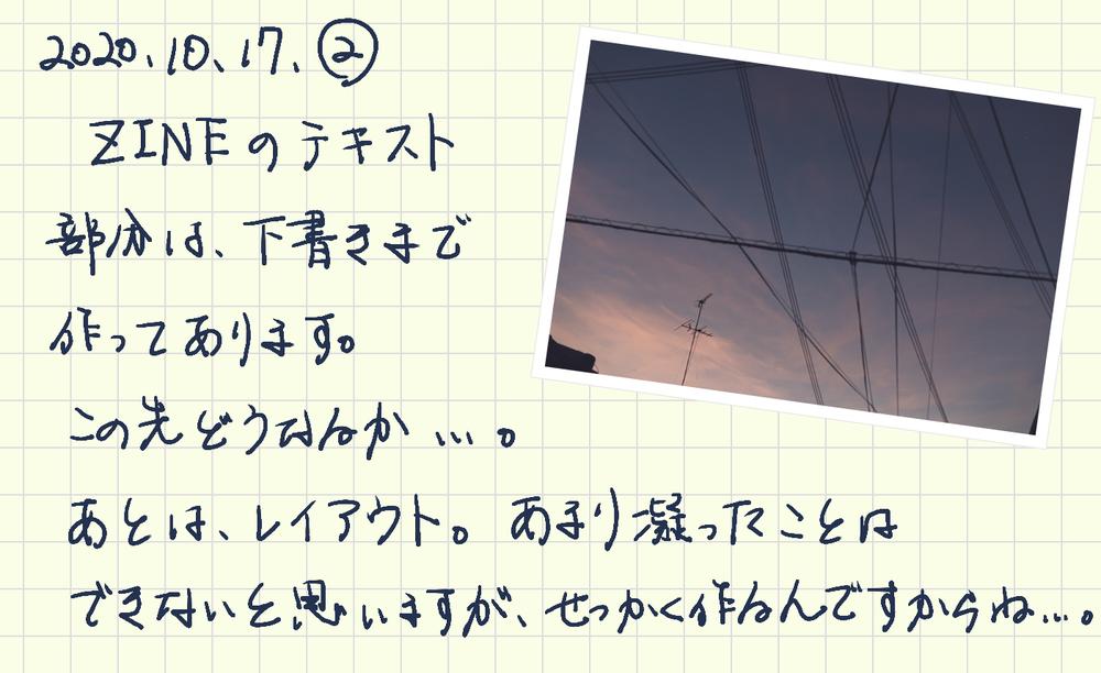 f:id:boundary-line:20201017201912j:plain